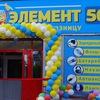 Элемент 56  Оренбург