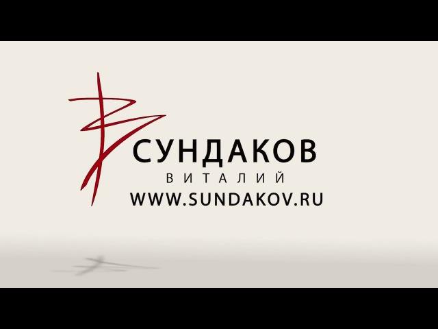 Как сделать жизнь осознанной и осмысленной Виталий Сундаков Конференция Travelivin