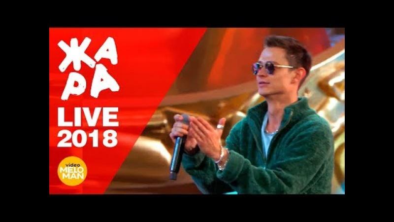 Кравц - Танго обниманго (ЖАРА, Live 2018)