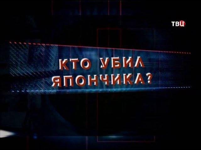 Криминальная Россия - Кто Убил Япончика?