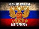 GanGubas Матушка Россия*