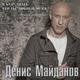 Денис Майданов - Время-наркотик