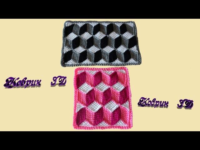 Коврик 3D. Коврик крючком. Тунисское вязание. Вязание коврика. Часть 1. 3D rug. P. 1.