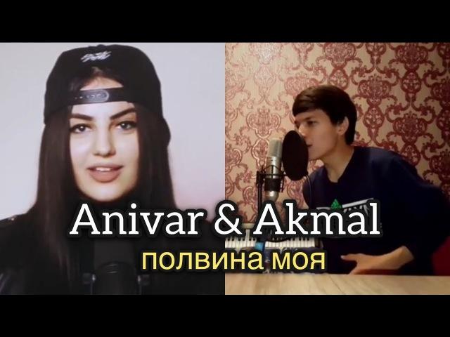 Anivar Akmal половина моя