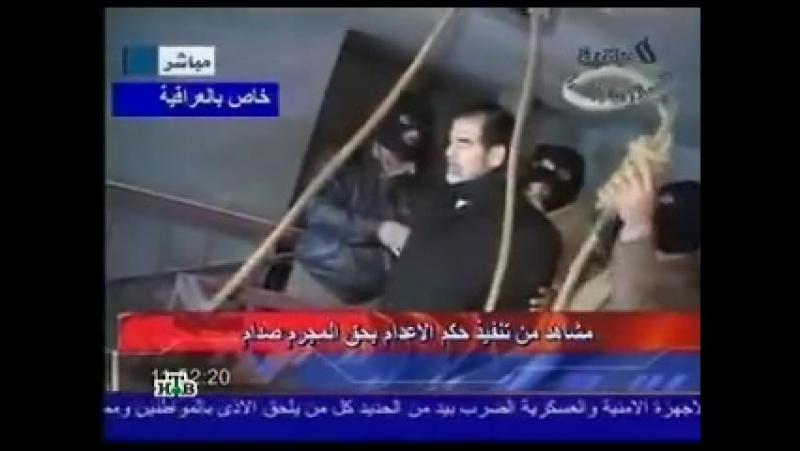 Саддам Хусейн Приглашение на казнь док фильм