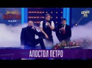 Апостол Петро Музыкальный Новогодний Вечерний Квартал 2018