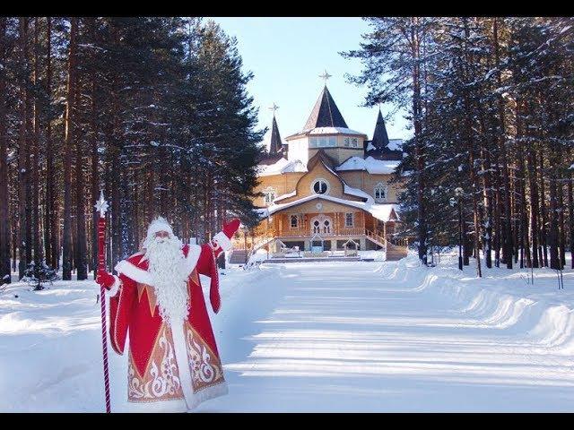 Великий Устюг Резиденция Деда Мороза 2018