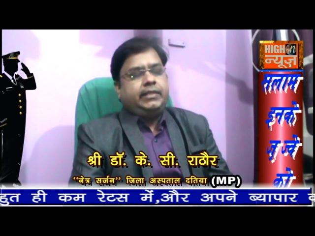Leak se hutkar chale jo, Dr. K C Rathaur, High News special