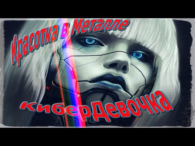 Обзор Питомцев Musicwars 1 Кибердевочка Питомцы Музвар
