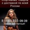 Интернет-магазин спортивных товаров «АБ ФИТНЕС»