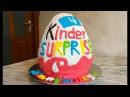 Торт Киндер Сюрприз / 3D Торт / Kinder Surprise Cake / Яйцо с Сюрпризом / Surprise Egg