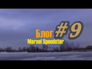 MSpeed#9 Зимний дрифт! Трешь и угар на озере!