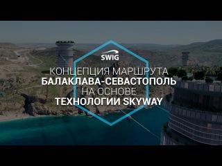Концепция маршрута Балаклава-Севастополь на основе технологии SkyWay