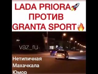 Нетипичная Махачкала Юмор~~~ Гранта спорт vs приора