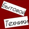 Запчасти для бытовой техники | Ivzip.ru