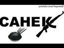Парашный - Санек 2 (Nightmare) 2007