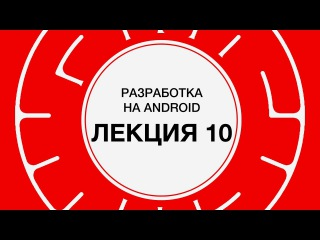 10. Разработка на Android. Нотификации и Broadcast Receivers   Технострим