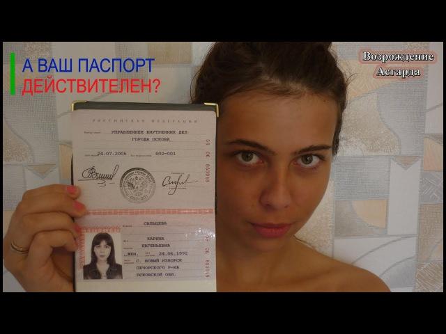 Большинство паспортов РФ недействительны - оформлены с нарушением закона