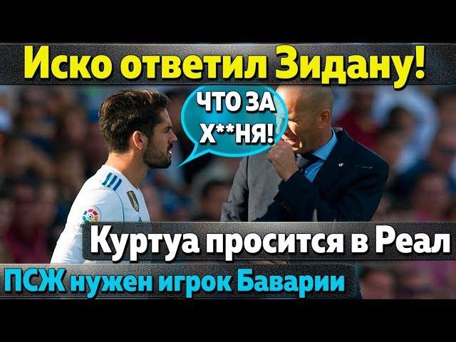 Иско ответил Зидану, Куртуа просится в Реал, ПСЖ нужен игрок Баварии, Курзава хоч...