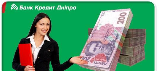 Альфа банк днепропетровск кредит наличными