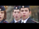 Анна Кувычко и детский хор кадетов, Волгоград
