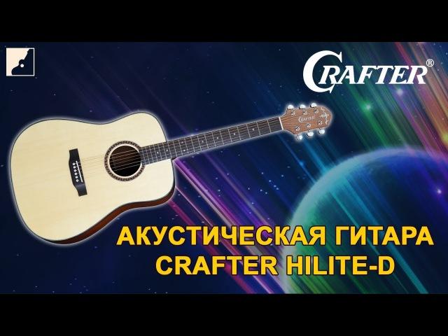 Обзор акустической гитары CRAFTER HILITE D SP