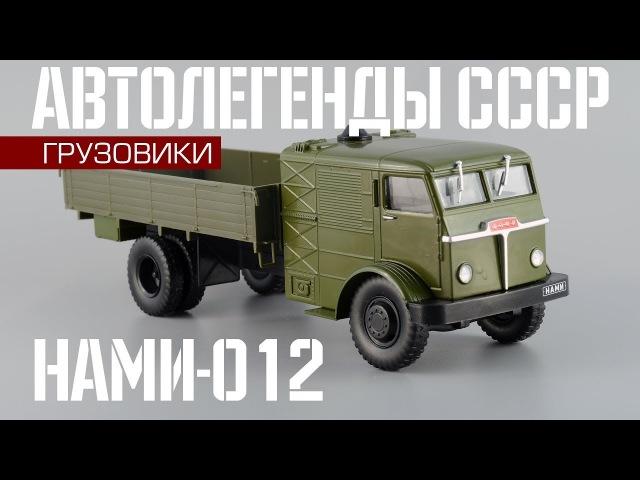 Паровой грузовик НАМИ-012 | Автолегенды СССР Грузовики №20 | Обзор масштабной модели 1:43