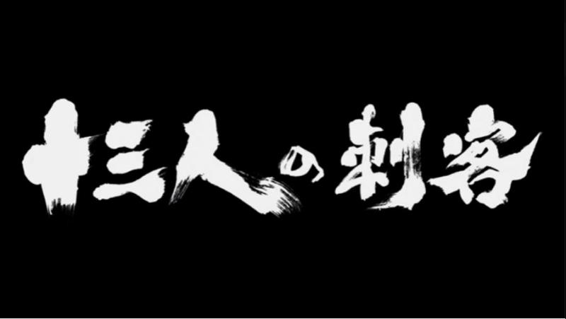 🎥 Тринадцать убийц / 13 assassins / Jûsan-nin no shikaku (2010)