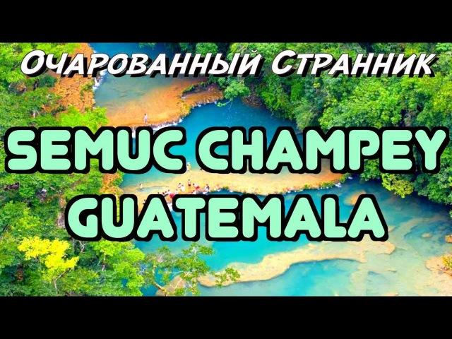 ОС 102 Национальный Парк Семук Чампей Гватемала Semuc Champey National Park Guatemala