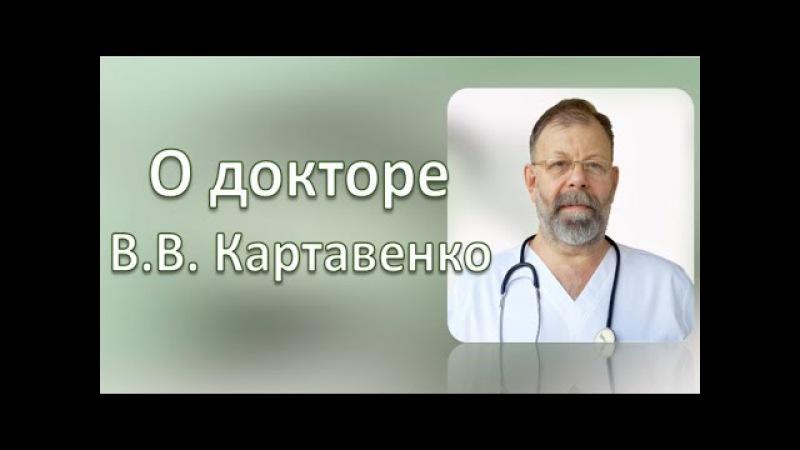 Академик Картавенко Виктор Владиленович