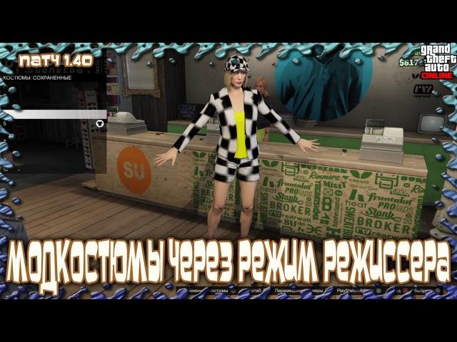 GTA Online для PS4: Модкостюмы через Режим Режиссера (Патч 1.40)