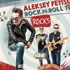 -=ALEKSEY FETISOV' Rock-N-Roll Trio=-
