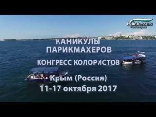 КАНИКУЛЫ ПАРИКМАХЕРОВ Крым 2017