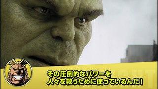 Boku no Hero Academia & Avengers: Infinity War — Коллаборационный ролик №5