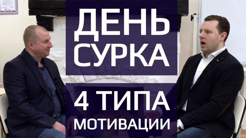 День сурка и как из него выбраться. 4 типа мотивации. Антон Махновский и Дмитрий Шейнин.