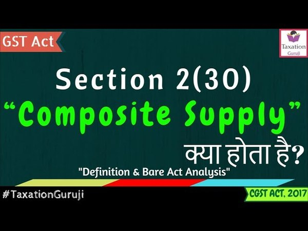 What Is COMPOSITE SUPPLY In GST | Section 2(30) | CGST Act Definition | Meaning