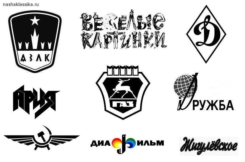 Картинки из логотипов ссср