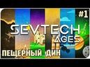 ПЕРВОБЫТНЫЕ ПИРАНЬИ! ТЯЖЕЛАЯ ЖИЗНЬ ПЕЩЕРНОГО ЧЕЛОВЕКА! SevTech Ages 1