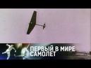Русская авиация до братьев Райт