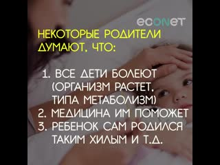 Если болеет ребенок, лечить нужно маму и папу!