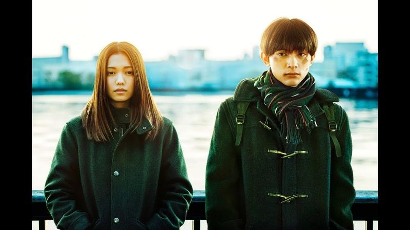 『リバーズ・エッジ』本予告 2 16公開  2018年ベルリン国際映画祭出品作品