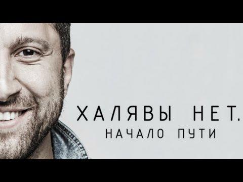 ХАЛЯВЫ НЕТ Начало пути аудиокнига Амиран Сардаров ДНЕВНИК ХАЧА