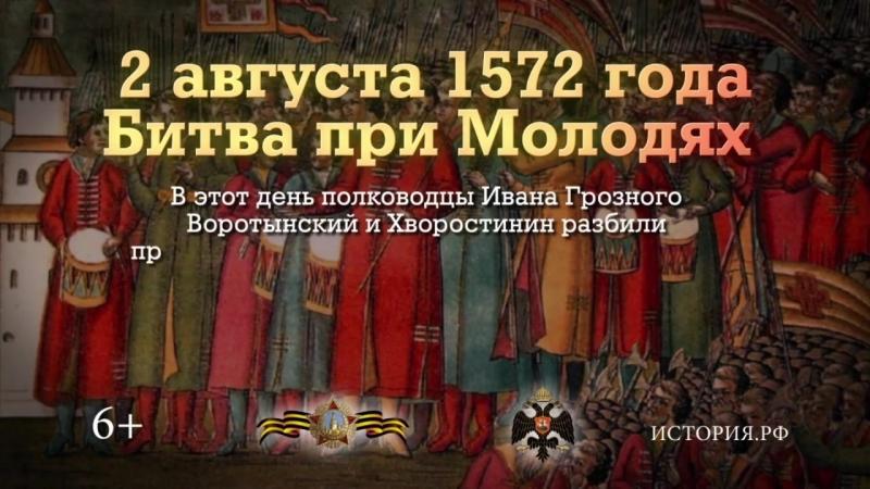 2 августа 1572 года. Битва при Молодях.