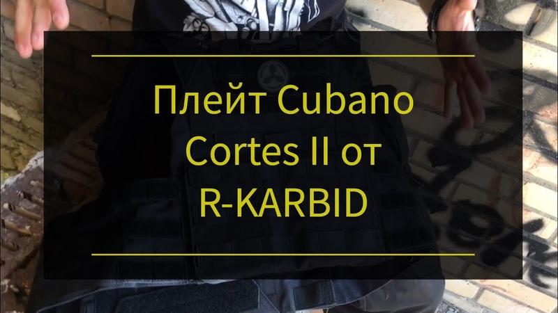 Плейт Cubano Cortes II от R KARBID Проект Чистота