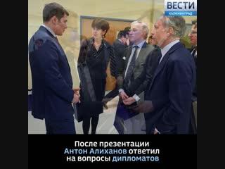 В Москве состоялась презентация Калининградской области для послов государств ЕС в России