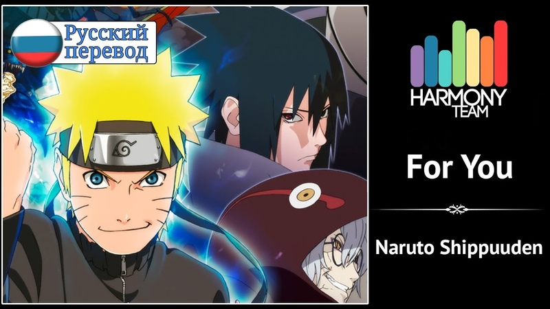 Naruto Shippuuden RUS cover Roanne For You Harmony Team