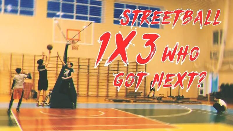 Streetball 1x3 Против трёх школьников whogotnext