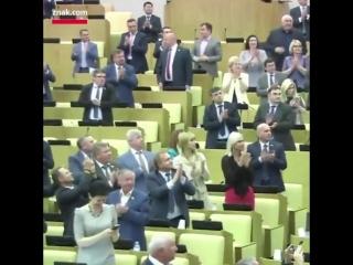 Москва. 4 июля, 2018. Госдума стоя аплодирует членам Конгресса США, который принимает санкции против России