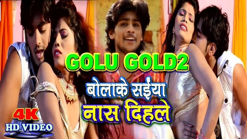 2019 Golu Gold 2 Bhojpuri Song - बोलाके सैंया नास दिहले Bolake Saiya Nas Dihle- Bhojpuri DJ Song New