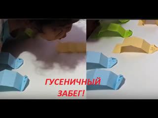 Игра на развитие речевого дыхания ГУСЕНИЧНЫЙ ЗАБЕГ